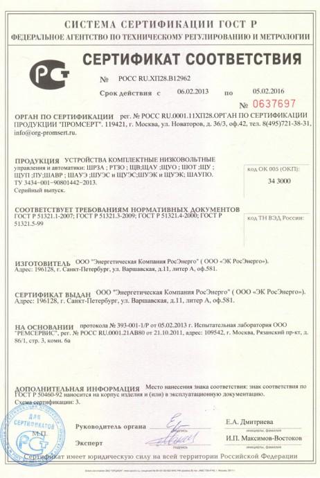 Сертификат ГОСТ Р на устройства комплектные низковольтные