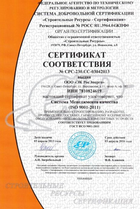 Сертификат соответствия Системы Менеджмента Качества ISO 9001-2011